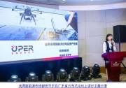 优得运维亮相广东分布式论坛,解读电站资产管理趋势