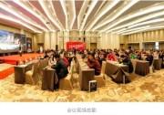 2018分布式光伏中国行·济南站首战告捷!