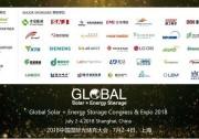 """""""2018中国国际光储充大会""""将于7月2-4日在上海召开"""
