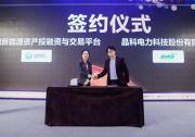 晶科电力与中国新能投平台签署战略合作协议