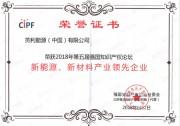 英利荣获知识产权领先企业奖