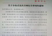 """山东全省暂停分布式光伏受理工作,明确""""5·31""""后执行标杆电价"""