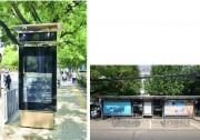 想来北京体验下汉能黑科技智慧公交站台吗?