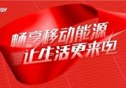 汉能全系新品CES Asia 2018首亮相!欢迎来撩~