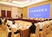 天合光能首席品牌官杨晓忠出席江苏省政企协商座谈会
