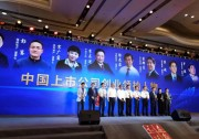 隆基股份荣膺第十二届中国主板上市公司价值百强企业