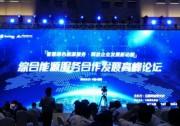 远景举办首届综合能源服务合作发展论坛 智慧能源技术创见美好未来