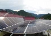 浙江能源常山光伏发电帮扶项目向首批用户发电