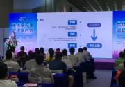 禾迈广州演讲 | 微型逆变器:后补贴时代高效安全之选