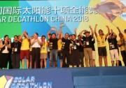 天合光能助中德大学联队在2018国际太阳能竞赛上获奖