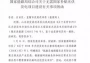 【独家探秘】全国首个市场化交易无补贴光伏项目为何落户东营?