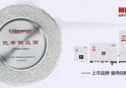 """战略合作共谋发展 汉能向茂硕电气颁发""""优秀供应商""""奖牌"""