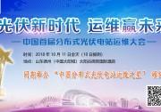 【关注光伏运维】国庆节后,10月11日这个光伏运维会要参加!(附日程)