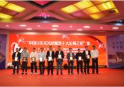 """必看! """"中国分布式光伏配套十大运维之星""""奖项揭晓"""