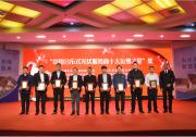 """必看! """"中国分布式光伏服务商十大运维之星""""奖项揭晓"""