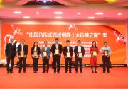 """必看! """"中国分布式光伏组件十大运维之星""""奖项揭晓"""
