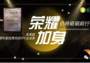 CREC 2018展会精彩回顾丨荣耀加身,仍将砥砺前行!