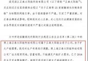 声明:正泰澄清被撤销光伏制造资格事件