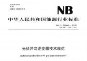 SMA中国参编的NB/T 32004-2018《光伏并网逆变器技术规范》正式出版发行