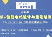 光伏储能电站建设及微网建设培训班邀请函(总第74期)