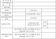 浙江萧山区申报2018年度分布式光伏补贴:0.1~0.2元/度