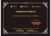 喜讯丨腾晖光伏领跑2018光伏现代农业