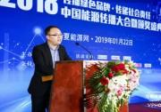 官宣 | 第五届中国能源传播大会成功举办 6大类34个重磅奖项揭晓
