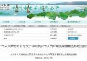 重大利好!杭州市政府:投资49亿,两年内新建700WM以上光伏电站!