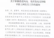 湖北省推进风电、光伏发电无补贴平价上网有关工作的通知