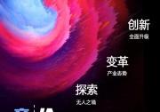 2019光伏变革论坛暨第六届广东省光伏论坛