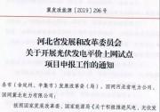 河北要求3月31日前上报光伏发电平价上网试点项目