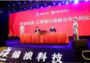 【牛!】共议20亿!锦浪科技和四大行签署全面战略合作协议