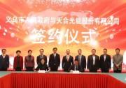 天合光能在义乌投资建设高效太阳能电池组件生产基地