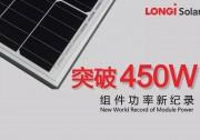正面功率突破450W!隆基乐叶组件功率刷新世界纪录