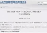 2019光伏新政红头文件首次曝光,光伏发电还有补贴,请放心安装!(附解读)