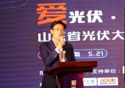 刘译阳:户用光伏将迎来新的发展机遇
