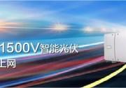 直击SNEC展 | 三晶电气邀您品鉴 晶太阳智能光·储解决方案