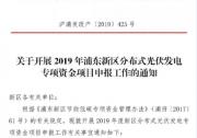 上海浦东新区光伏补贴开始申报:20%建设期补贴