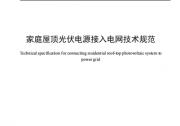 """定义光伏""""芯""""未来,禾迈组件级逆变器MI-1500全球首发"""