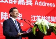 群贤毕至 共谋发展 | SNEC2019论坛开幕,林洋集团总裁、林洋能源董事长陆永华受邀致辞