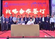 晶澳携手国际新能源解决方案平台成员合力开拓全球市场
