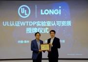 """隆基马来西亚古晋组件实验室被UL授予""""客户实验室""""资质"""