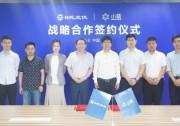 重磅|南京小蓝与日托光伏签署战略合作协议