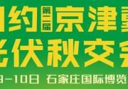 全国政协委员陈利顶:当务之急是加强光伏发电全生命周期评价