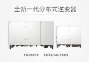 阳光电源全新一代分布式逆变器,解锁工商业电站选型新方式
