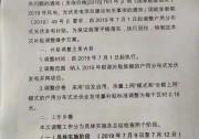 7月1日起执行,国网河北公司下文调整户用分布式补贴