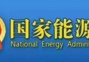 刚刚!国家能源局发文:户用光伏指标仅剩1.27GW!(附统计表)