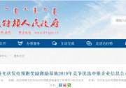 创新低!0.24元/KWH!内蒙古达拉特光伏基地企业报价公示