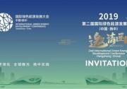【邀请函】第二届国际绿色能源发展大会(中国·扬中)