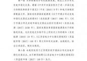 江苏分布式发电市场化交易规则征求意见稿:鼓励安装储能设施